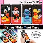 iPhone7 ケース ディズニー iPhone7Plus ディズニー スライド カード ミッキー ミニー スティッチ プー キャラクター 送料無料 アイフォン7プラス