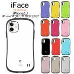 保護フィルム付 iFace First Class iPhone12 ケース 並行輸入正規品 iPhone11 iphoneSE 2020 カバー アイフェイス
