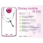 Disney Mobile on docomo N-03E ケース カバー 鍵 ネックレス 白 メール便送料無料