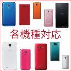 スマホケース xperia z3 iPhone5 s iPhone Xperia z4 Galaxy HTC SoftBank docomo  au  透明 カバー