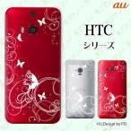 au HTC (U11 HTV33 / 10 HTV32 / J butterfly HTV31 / HTL23 / J One HTL22 / J ISW13HT) スマホ ケース カバー ラグジュアリーライン1