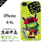 スマホケース (iPhone4  iPhone4s 兼用) デザイナーズ カバー