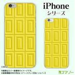 Apple iPhone (11 / 11 Pro / 11 Pro Max / XS / XS Max / XR / X / 8 / 8 Plus / 7) スマホ ケース カバー バナナチョコ