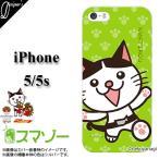 スマホケース iPhone  5s 秋田のご当地キャラクター(にゃまはげ仮面ニャッパゲ) 公式アイフォンスマホケース01 カバー