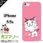 スマホケース iPhone  5s 秋田のご当地キャラクター(にゃまはげ仮面ニャッパゲ) 公式アイフォンスマホケース02 カバー