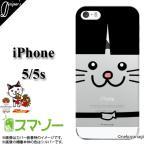 スマホケース iPhone  5s 秋田のご当地キャラクター(にゃまはげ仮面ニャッパゲ) 公式アイフォンスマホケース03 カバー