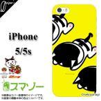 スマホケース iPhone  5s 秋田のご当地キャラクター(にゃまはげ仮面ニャッパゲ) 公式アイフォンスマホケース04 カバー