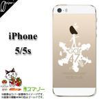 スマホケース iPhone5 ケース  5s用 iPhoneカバーご当地キャラクターバンド(GCB47) 公式アイフォンスマホケース01白 ホワイト シルエット  カバー