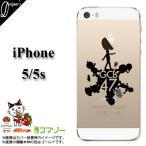 スマホケース iPhone5 ケース  5s用 iPhoneカバーご当地キャラクターバンド(GCB47) 公式アイフォンスマホケース02黒 ブラック シルエット  カバー