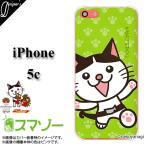 スマホケース iPhone5 ケース c用 iPhoneカバー秋田のご当地キャラクター(にゃまはげ仮面ニャッパゲ) 公式アイフォンスマホケース01猫 ネコ ねこ  カバー