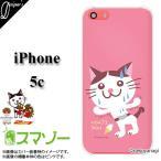 スマホケース iPhone5 ケース c用 iPhoneカバー秋田のご当地キャラクター(にゃまはげ仮面ニャッパゲ) 公式アイフォンスマホケース02猫 ネコ ねこ  カバー