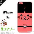 スマホケース iPhone5 ケース c用 iPhoneカバー秋田のご当地キャラクター(にゃまはげ仮面ニャッパゲ) 公式アイフォンスマホケース03猫 ネコ ねこ  カバー