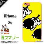 スマホケース iPhone5 ケース c用 iPhoneカバー秋田のご当地キャラクター(にゃまはげ仮面ニャッパゲ) 公式アイフォンスマホケース04猫 ネコ ねこ  カバー