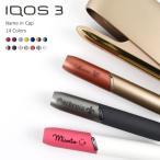 アイコス3 キャップ 名入れ無料 プレゼント iQOS3 アイコススリー iQOS3 DUO 対応 カスタム アイコス ケース カバー  iQOS アイコス メール便送料無料