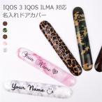 アイコス3 iQOS3 ドアカバー 名入れ対応 iQOS3 DUO 対応 大理石 迷彩 木目 ヒョウ柄 ケース マグネット カバー レオパード 豹柄 カモフラ マーブル 白 ピンク