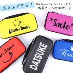 スイッチライト / new 3DS LL / new 2DS LL / Nintendo switch Lite / Switch 本体 ケーブル収納可能 ゲーム機用ポーチ 名入れ無料 キャリングケース ポーチ