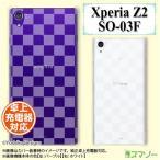 スマホケース docomo ケース (Xperia Z4 z3 Compact Z3 Z2 Z1)(純正 カバー