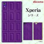 docomo Xperia (A4 / A2 / Z1 f / A / Z / AX) スマホ ケース カバー ブルーベリーチョコ メール便送料無料