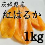 1kg 茨城 紅はるか 干し芋 さつまいも 国産 切り落とし 訳あり 無添加 お菓子 年中販売 ポイント消化 送料無料 当日発送