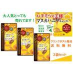 マヌカハニーキャンディMGO550+ 3袋クリックポスト送料無料