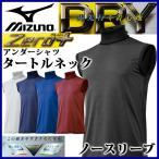 MIZUNO ミズノ 野球 ウェア シャツ・インナー 12JA5P40 ゼロプラス タートルネック ノースリーブ アンダーシャツ 練習着 トレシャツ