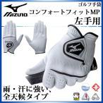 ミズノ ゴルフ手袋 コンフォートフィットMP 5MJM140201 MIZUNO 雨・汗に強い 全天候タイプ 左手用