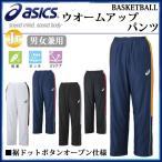 アシックス バスケットボール ロングパンツ ジュニア