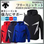 期間限定早割 デサント フリースジャケット DBX-2560 DESCENT 野球 パーカー メンズ