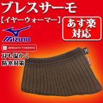 ミズノ MIZUNO メンズ ネックウォーマー A87TF700 59 ダークブラウン F