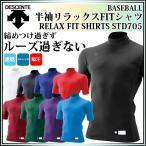 Yahoo!イモトスポーツネコポス デサント 野球 アンダーシャツ 半袖 ハイネック リラックスFITシャツ STD705 DESCENTE