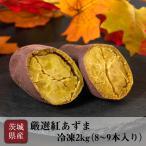 お中元 焼き芋 紅あずま 2kg 元祖 ほくほく 茨城県産 さつまいも 冷凍焼き芋 ランキング 通販 子供のおやつ