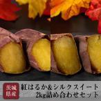 お中元 焼き芋 紅天使 シルクスイート 2kg 冷凍 糖度64.9度 茨城県産 紅はるか かいつか やきいもテラス 冷たいスイーツ ランキング 通販 贈答 プレゼ