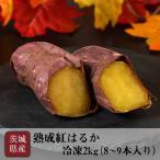 紅天使 特選焼き芋 2kg 糖度64.9度 茨城県産 紅はるかより甘いさつまいも 冷凍焼き芋 冷たいスイーツ お中元 ランキング 通販
