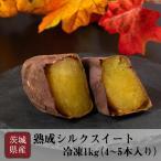 お中元 焼き芋 シルクスイート 冷凍 1kg 茨城県産 紅はるか やきいもテラス 冷たいスイーツ ランキング 通販 子供のおやつ 贈答 プレゼント