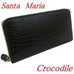 Santa Maria サンタマリア製クロコダイル 財布 メンズ 長財布 ワニ革 ラウンドファスナー マットベリー