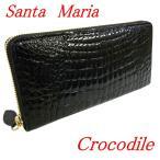 Santa Maria サンタマリア製 クロコダイル 財布 ワニ革 ラウンドファスナー長財布カイマンベリー