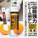 ショッピングシール 超強力 シールはがし ラベルはがし ラッカー落書き消し 業務用 原液150ml【プロ用の威力】天然成分100%オレンジ IMPACT D-リモネン
