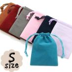 選べる8種類ポーチ 小サイズ 8色 高級感たっぷりのスエードタッチ巾着袋(長方形型)1枚売り アクセサリーや小物入れに