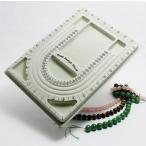 パワーストーン 訳あり ビーズデザインボード 製作用具 製作キット 製作板 工具・ケース アウトレット品 手作り 自作用品 天然石 パワーストーン