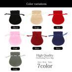 全7色 高級感漂うスエードタッチ ミニ巾着袋 Sサイズ ポーチ プレゼント包装ギフト用に最適