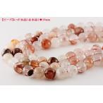 【ビーズ】 水晶 レッドクォーツ (赤水晶) 12mm 一連 天然石 パワーストーン