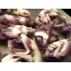 ドッグトゥース紫水晶 人気の大粒原石 ブラジル産 シェブロンアメジスト(約1kg) 天然石 パワーストーン