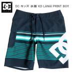 ショッピングDC DC SHOES ディーシーシューズ KD LANAI PRINT BOY 子供用 海水パンツ キッズボードショーツ 水着