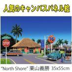 """人気のハワイアンキャンバスパネル絵 """"north shore"""" Yoshikatsu Kuriyama 栗山義勝"""