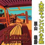 """人気のハワイアンキャンバスパネル絵 """"Old Hawaii Nostalgia"""" Yoshikatsu Kuriyama 栗山義勝"""
