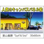 """人気のハワイアンキャンバスパネル絵 """"surf&sea"""" Yoshikatsu Kuriyama 栗山義勝"""