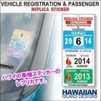 ハワイの車検ステッカー パッセンジャー レプリカステッカー 人気のシール