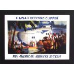 人気のハワイアンポスターパンアメリカン航空(通称PANAM/パンナム)のトラベルポスター hawaiianposter エアライン