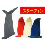 センターフィン スターフィン サーフボード 8' シェーンホランデザイン サーフィン人気の売れ筋商品