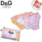D&Gジュニア D&G junior アパレル アンダーウェア L51296OL353 ホワイト×オレンジ パンツ3点セット D&Gロゴ入り 2,3 キッズ